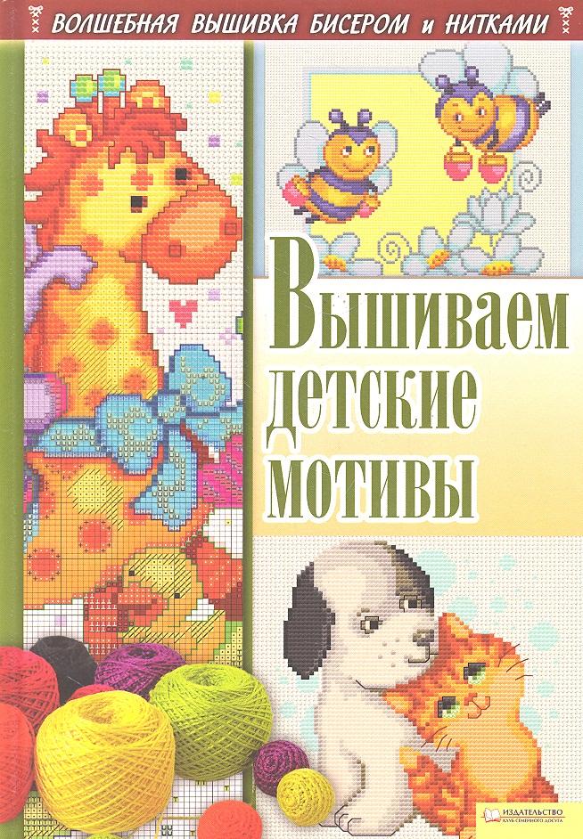 Соцкова А. Вышиваем детские мотивы наниашвили и соцкова а вышиваем иконы рушники покровцы картины