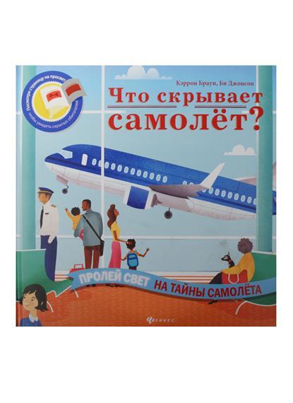 Браун К., Джонсон Б. Что скрывает самолет? Пролей свет на тайны самолета браун кэррон что скрывает стройка