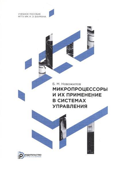 Микропроцессоры и их применение в системах управления. Учебное пособие