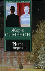Сименон Ж. Мегрэ и мертвец... сименон ж комиссар мегрэ собрание сочинений в одной книге