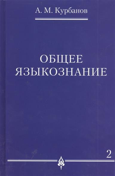 Фото Курбанов А. Общее языкознание. Том 2