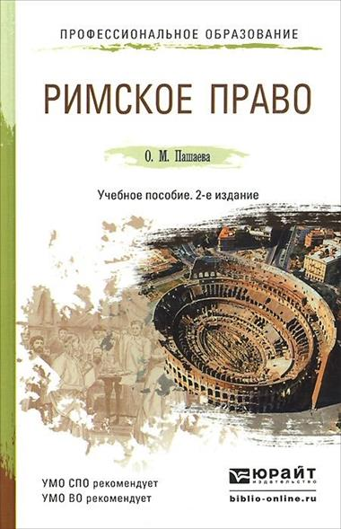 Римское право. Учебное пособие для СПО и бакалавриата. 2-е издание, переработанное и дополненное