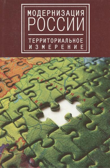 Нещадин А., Тульчинский Г. (ред.) Модернизация России: территориальное измерение