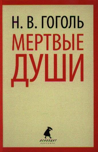 Гоголь Н. Мертвые души. Поэма н гоголь мертвые души