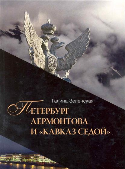 Петербург Лермонтова и Кавказ седой кн.3