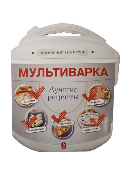 Ильичева С. (ред.) Мультиварка. Лучшие рецепты
