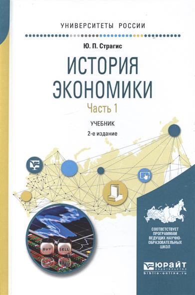 История экономики В 2-х частях Часть 1 Учебник для вузов