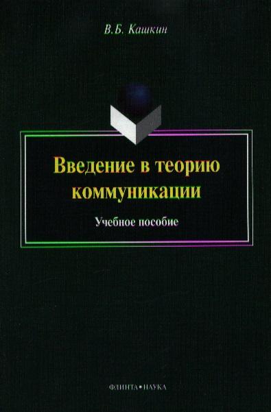 Кашкин В. Введение в теорию коммуникации. Учебное пособие. 4-е издание, переработанное и дополненное