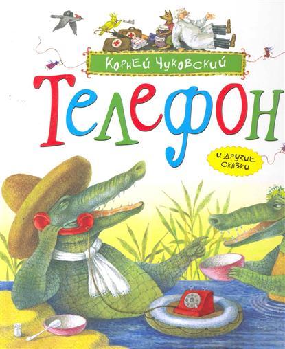 Чуковский К.: Телефон и другие сказки