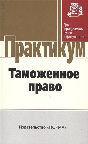 Бакаева О. (ред.) Таможенное право. Практикум цены онлайн