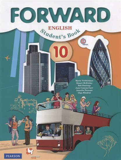 Forward. Английский язык. 10класс. Базовый уровень. Учебник