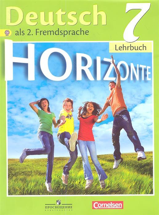 Аверин М., Джин Ф., Рорман Л. Deutsch Немецкий язык. Второй иностранный язык. 7 класс. Учебник для общеобразовательных учреждений