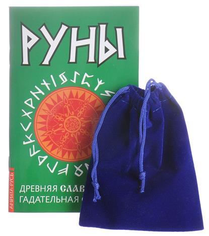Руны. Древняя славянская гадательная система (комплект книга+руны)