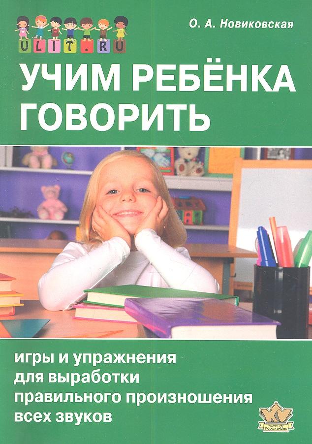 цены Новиковская О. Учим ребенка говорить: Игры и упражнения для выработки правильного произношения всех звуков речи
