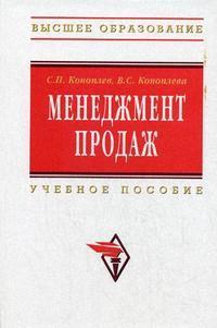 Коноплев С. Менеджмент продаж