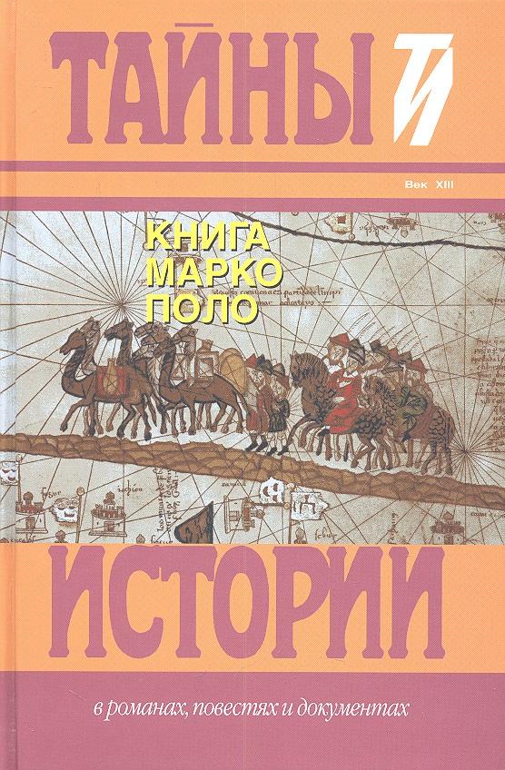 Кузнец Е. (ред.) Книга Марко Поло худи print bar марко поло