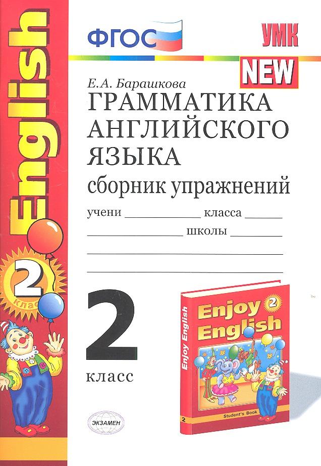 """Грамматика английского языка. Сборник упражнений. 2 класс. К учебнику М.З. Биболетовой и др. """"Enjoy English"""""""