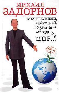 Задорнов М. Этот безумный безумный безумный мир ISBN: 9785170334117 задорнов м большой концерт