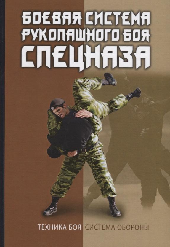 Коньков В. Боевая система рукопашного боя спецназа алексей ардашев боевая подготовка спецназа