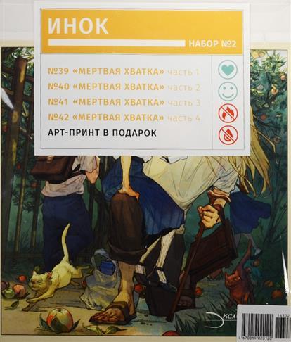 Набор комиксов Инок №2 (комплект из 4 книг + арт-принт)
