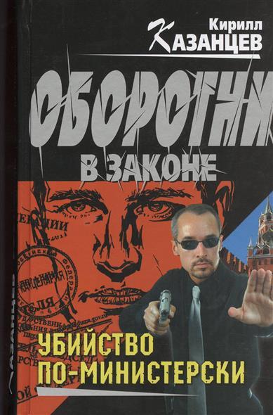 Казанцев К. Убийство по-министерски казанцев к слезы рублевки