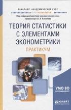 Теория статистики с элементами эконометрики. Практикум. Учебное пособие