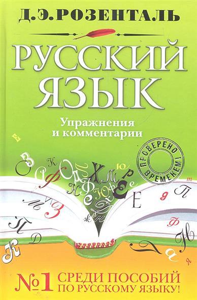 Русский язык Упражнения и комментарии