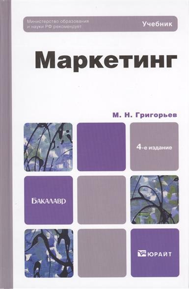 Григорьев М.: Маркетинг. Учебник. 4-е издание