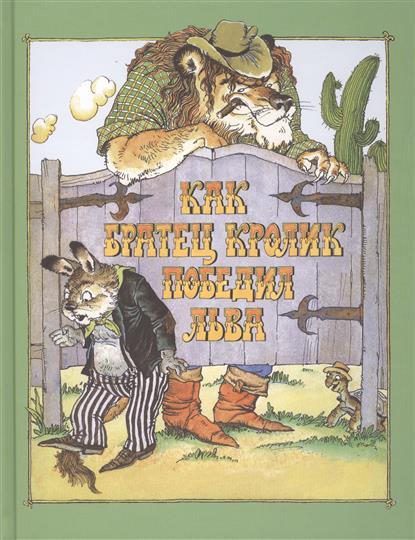 Гершензон М. (пер.) Как Братец Кролик победил Льва. Сказки о животных м о гершензон мудрость пушкина