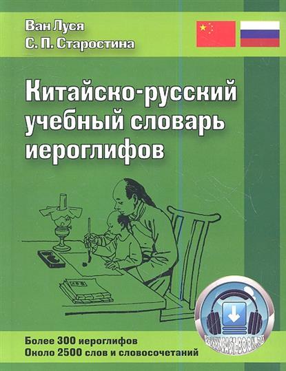 Луся В., Старостина С. Китайско-русский учебный словарь иероглифов. Более 300 иероглифов. Около 2500 слов и словосочетаний