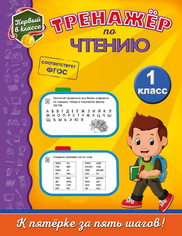 Аликина Т. Тренажер по чтению. 1-й класс интеллект турнир по чтению 3 класс с грамотой