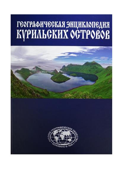 Гольдфарб С. Географическая энциклопедия Курильских островов