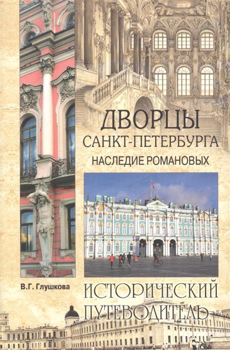 Глушкова В. Дворцы Санкт-Петербурга. Наследие Романовых