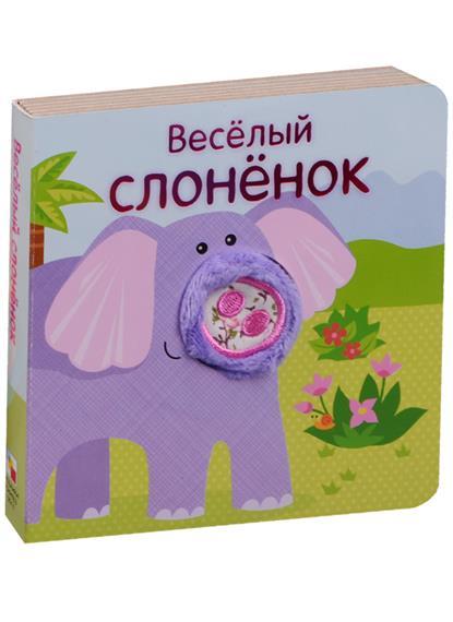 Веселый слон. Книжки с пальчиковыми куклами