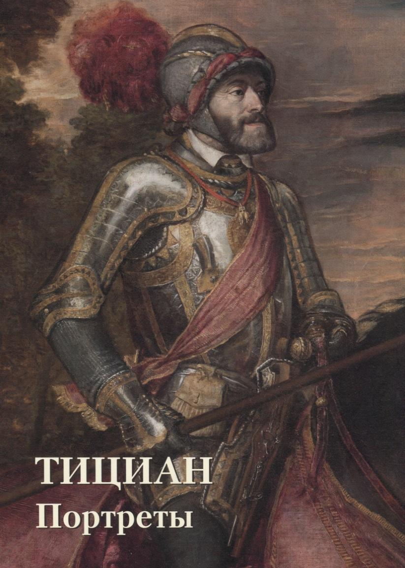 Калмыкова В. Тициан. Портреты калмыкова в фрукты