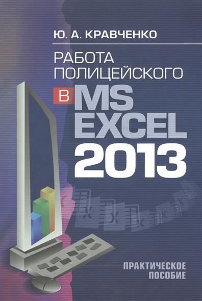 Кравченко Ю. Работа полицейского в MS EXCEL 2013. Практическое пособие (+CD)