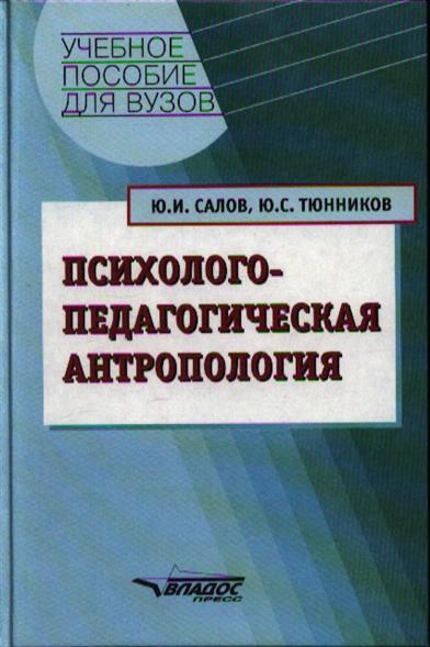 Психолого-педагогическая антропология. Учебное пособие