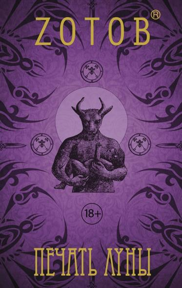 Zотов Печать Луны ISBN: 9785170952212 zотов минус ангел