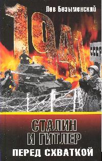 Сталин и Гитлер перед схваткой