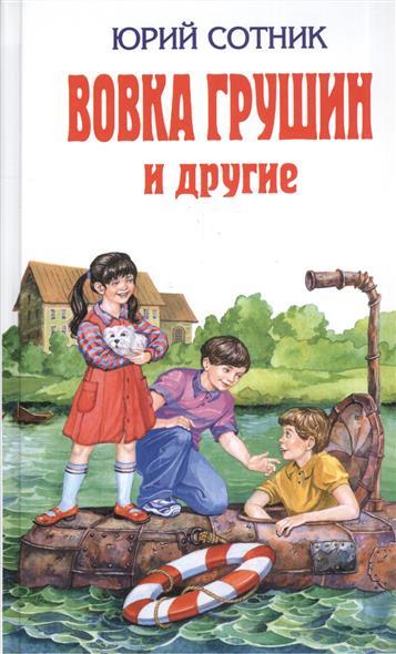 Сотник Ю. Вовка Грушин и другие прозоров а сотник донос мертвеца