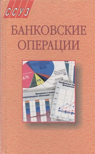 Банковские операции Пупликов