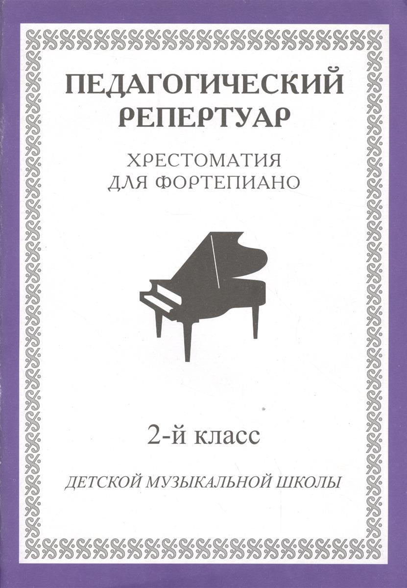 Любомудрова Н., Сорокин К., Туманян А. (сост.) Хрестоматия для фортепиано 2 кл. ДМШ