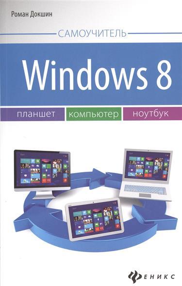 Докшин Р. Windows 8: планшет, компьютер, ноутбук lenovo ideapad 320 15isk [80xh01cprk] black 15 6 fhd i3 6006u 4gb 1tb w10