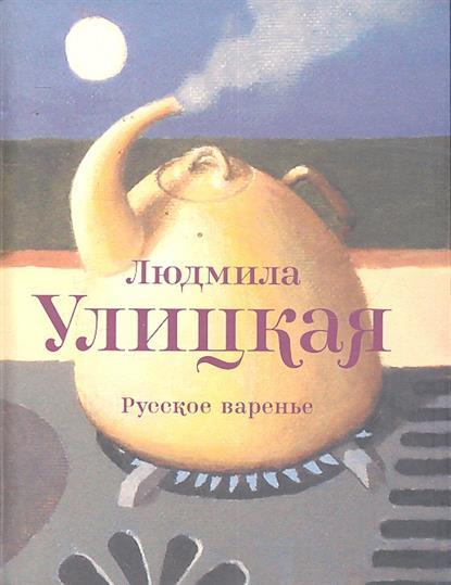 Улицкая Л. Русское варенье русское варенье и другое