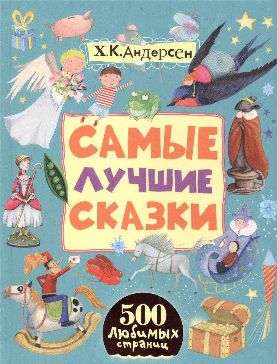 Андерсен Х.К. Самые лучшие сказки