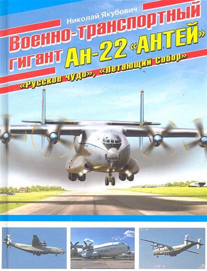 """Военно-транспортный гигант Ан-22 """"Антей"""". """"Русскиое чудо"""", """"Летающий Собор"""""""