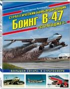 Стратегический бомбардировщик Боинг В-47 «Стратоджет». «Большая сигара» в стратосфере