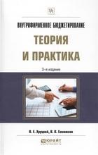 Внутрифирменное бюджетирование. Теория и практика