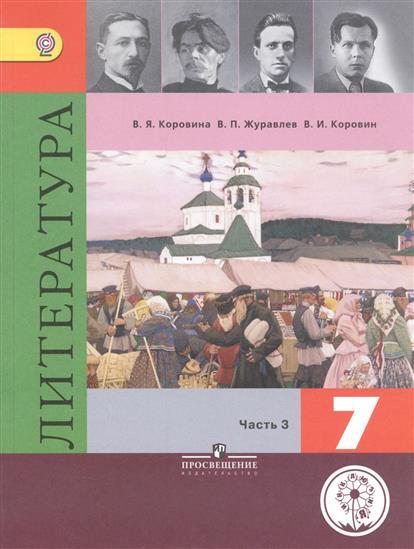 Литература. 7 класс. Учебник для общеобразовательных организаций. В пяти частях. Часть 3. Учебник для детей с нарушением зрения