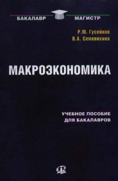 Гусейнов Р., Семенихина В. Макроэкономика: учебное пособие для бакалавров топология для бакалавров математики учебное пособие